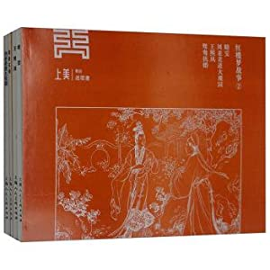 Dream of Red Mansions 2 (set a: CAO XUE QIN