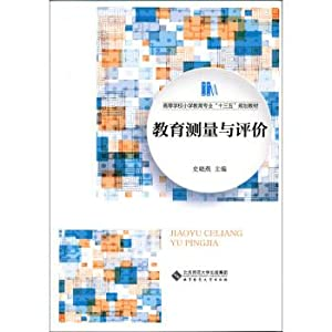 Educational measurement and evaluation(Chinese Edition): SHI XIAO YAN