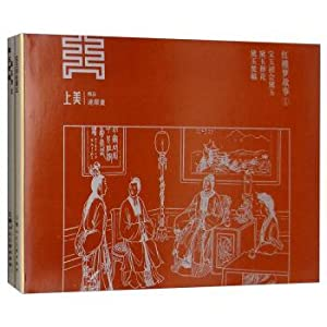 Dream of the Red Chamber 1 (set: CAO XUE QIN