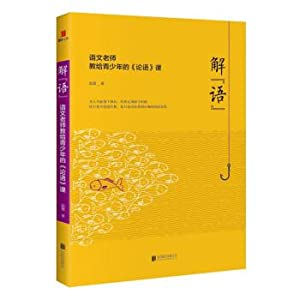 Interpretation of Language: The The Analects lesson: ZHAO ZHEN ZHU
