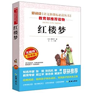 Red Mansion Dream Chinese New Curriculum Standard: CAO XUE QIN