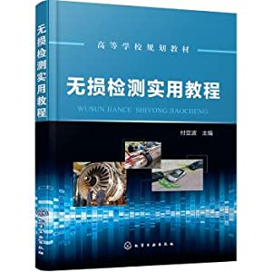Non-destructive testing practical tutorial (Fu Yabo)(Chinese Edition): FU YA BO
