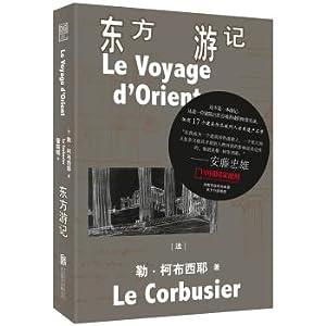 Oriental Travels(Chinese Edition): LE KE BU