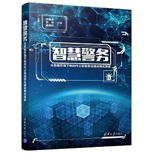Smart policingExploration of the construction mode of: LIU XU CHONG
