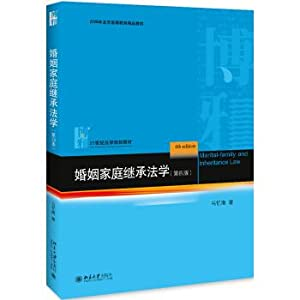 Marriage and Family Inheritance Law (Fourth Edition)(Chinese: MA YI NAN