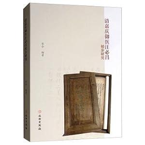 A preliminary study on Qing Jiaqing Royal: PENG LING ZHU