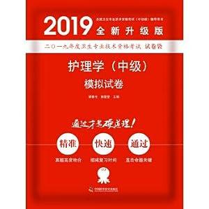 Nursing examination Supervisor nurse intermediate 2019 original: XU JIN JIANG