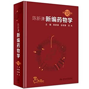 Chen Xinqian's new pharmacology (18th edition)(Chinese Edition): CHEN XIN QIAN