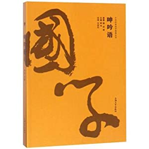 Proverb Chinese Classical Chinese Wisdom Series(Chinese Edition): MING ] LV