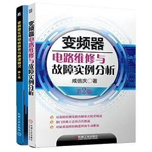 Inverter circuit maintenance principle diagram + instance: XIAN QING XIN
