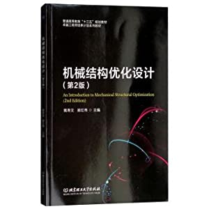 Mechanical Structure Optimization Design (2nd Edition)(Chinese Edition): YAO SHOU WEN