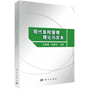 Modern hospital management theory and practice(Chinese Edition): WANG CHENG ZENG