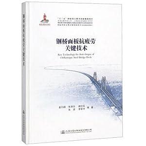 Steel bridge deck anti-fatigue key technology transportation: MENG FAN CHAO