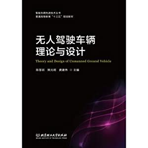 Unmanned Vehicle Theory and Design Intelligent Vehicle: CHEN HUI YAN