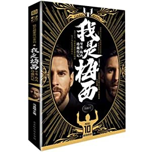 I am Messi: Leo Messi's Collectible Biography(Chinese: FENG YI MING