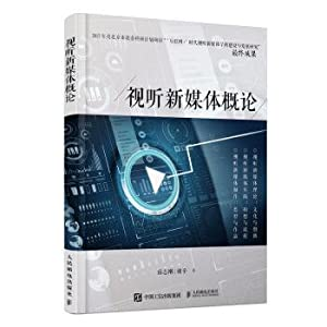 Introduction to Audiovisual New Media(Chinese Edition): SU ZHI GANG