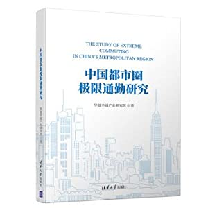 China Metropolitan Circle Extreme Commuting Study(Chinese Edition): HUA XIA XING