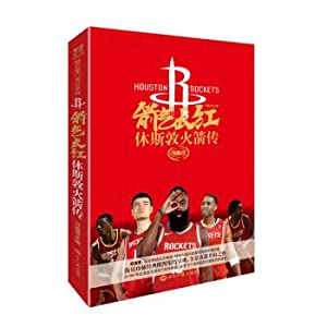 Long red arrow: Houston rocket(Chinese Edition): FENG YI MING