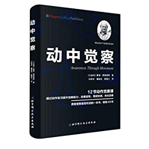 Motion awareness(Chinese Edition): YI ] MO