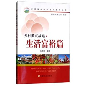 Rural Revitalization Strategy Life Rich Articles(Chinese Edition): HE NAN NONG