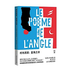 Le Corbusier: The Poetry of Right Angles(Chinese: FA ] KE
