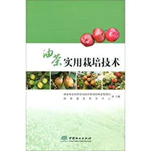 Oil tea practical cultivation technology(Chinese Edition): GUO JIA LIN