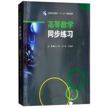 Advanced mathematics synchronization practice(Chinese Edition): LIU ER GEN