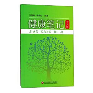 Health Notes (Universal Edition)(Chinese Edition): GUAN GUO YUE