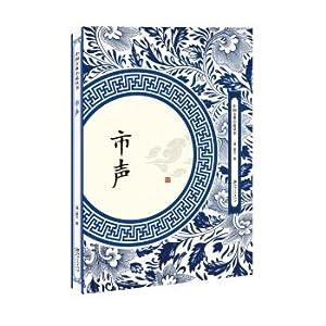 City Sound(Chinese Edition): JI WEN