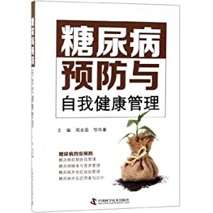 Diabetes Prevention and self-health management(Chinese Edition): ZHOU YE TING