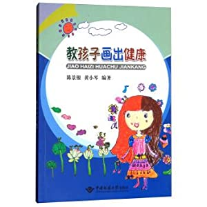 Teach children to draw healthy(Chinese Edition): CHEN JING YIN