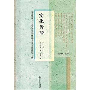 Culture Communication 2018 No. 2 overall No.: CAI JIN SONG