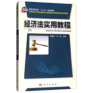 Law Practical Course(Chinese Edition): CHEN XIN LING