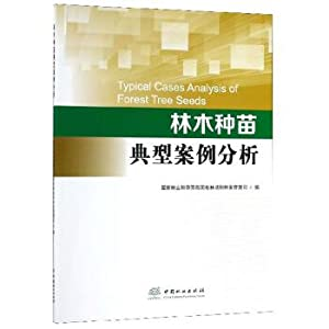 Tree seedlings typical case analysis(Chinese Edition): GUO JIA LIN
