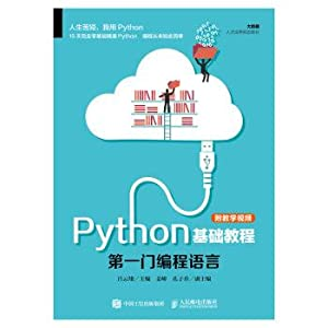 Python basic tutorial (with instructional videos)(Chinese Edition): LV YUN XIANG