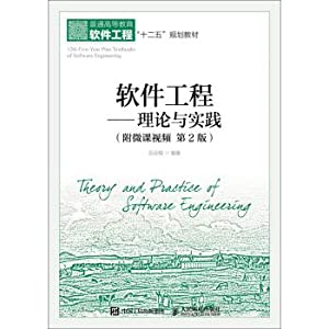 Software Engineering - Theory and Practice (attached: LV YUN XIANG