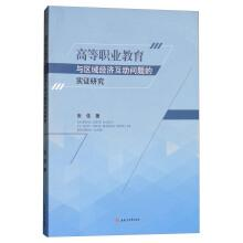 Empirical Study of Higher Vocational Education and: ZHANG JIA