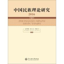 China Nationality Theory of 2016(Chinese Edition): JIN BING GAO