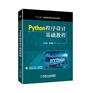 Python Programming Basics Tutorial(Chinese Edition): LV YUN XIANG