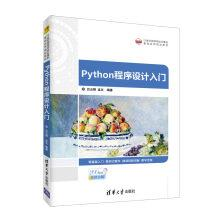 Python programming introduction colleges and universities in: LV YUN XIANG