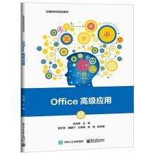 Office Advanced Applications(Chinese Edition): LV YUN XIANG