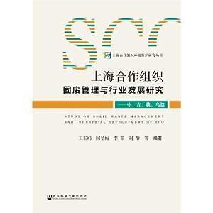 Development of the Shanghai Cooperation Organization and: WANG YU JUAN