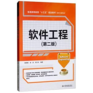 Software Engineering (2nd Edition) higher education Thirteen: CENG QIANG CONG