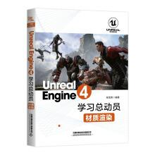 Unreal Engine 4 Learning Story - texture: ZHANG BAO RONG