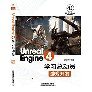 Unreal Engine 4 Learning Story - Game: ZHANG BAO RONG