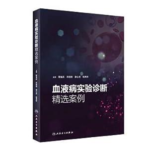 Hematology laboratory diagnosis Featured Stories (translated version)(Chinese: CENG QIANG WU