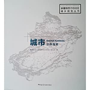 City Master Plan(Chinese Edition): XIN JIANG WEI