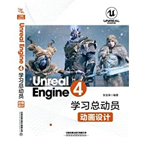 Unreal Engine 4 Learning Story - animation(Chinese: ZHANG BAO RONG