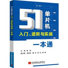 Getting microcontroller 51. through an advanced and: CAO XIN