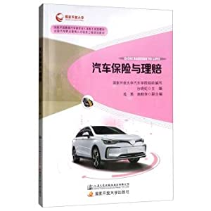 Auto insurance and claims(Chinese Edition): GUO JIA KAI